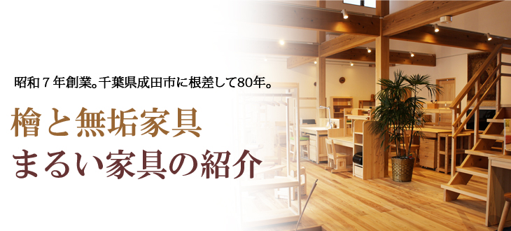昭和7年創業。千葉県成田市に根差して80年。檜と無垢家具 まるい家具の紹介